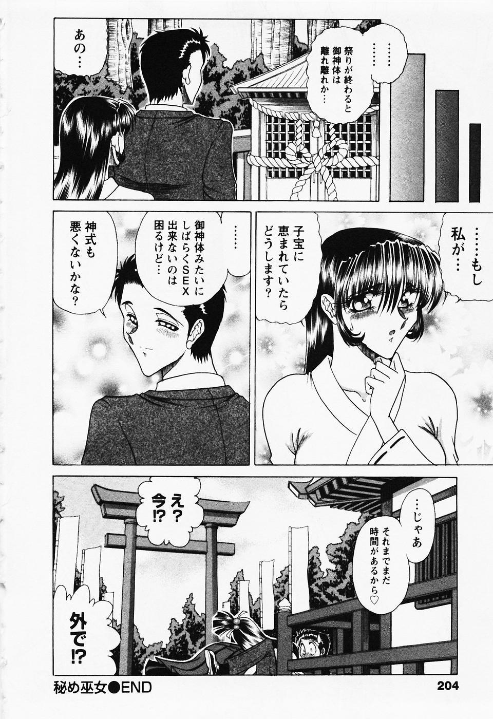 Seifuku Zanmai 202
