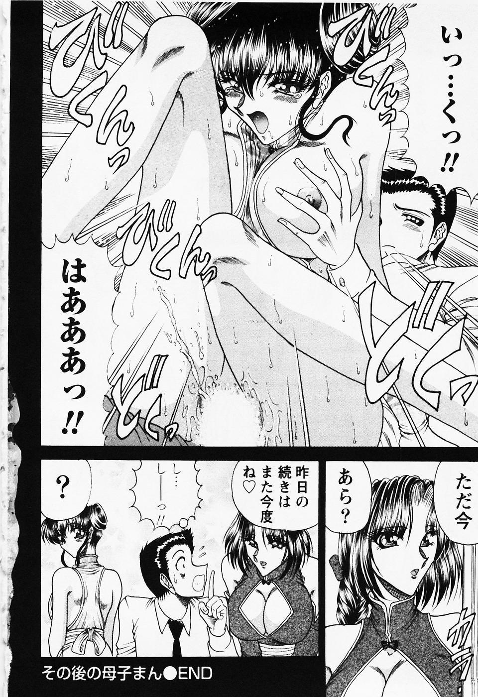 Seifuku Zanmai 206