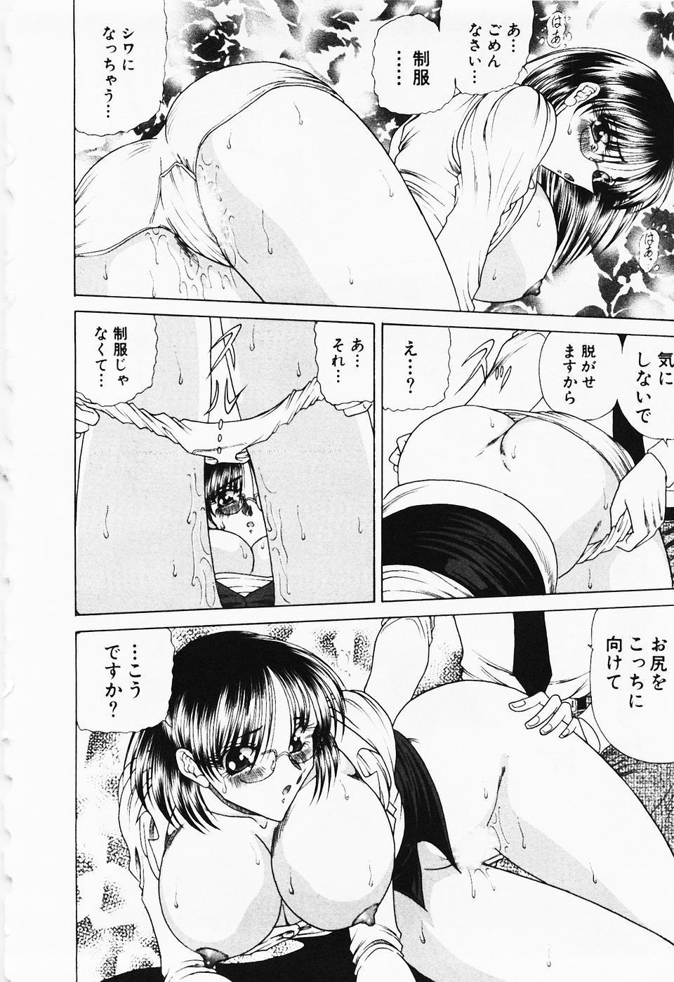Seifuku Zanmai 20