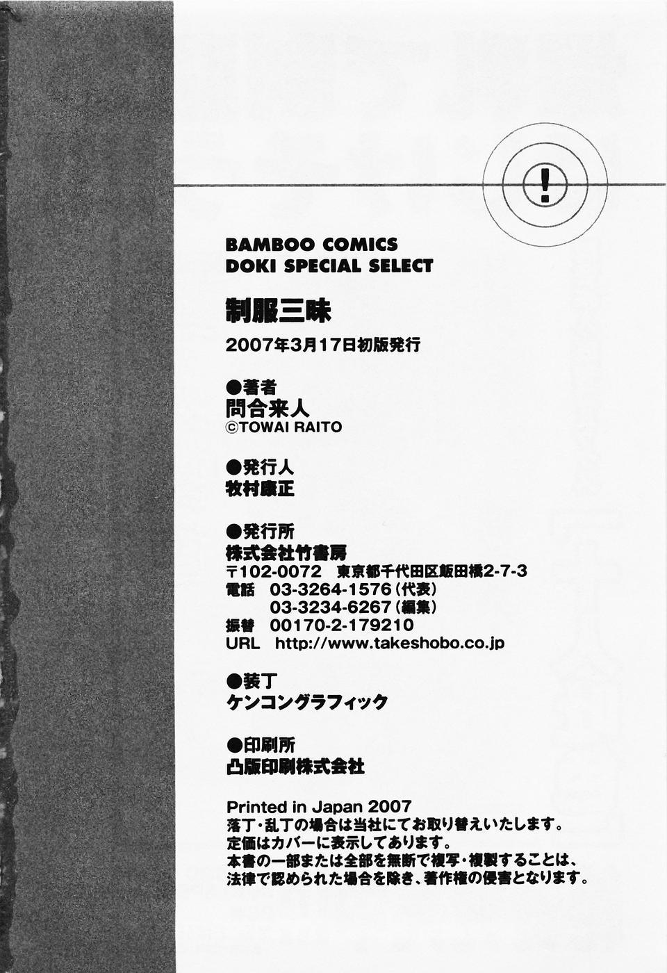 Seifuku Zanmai 208