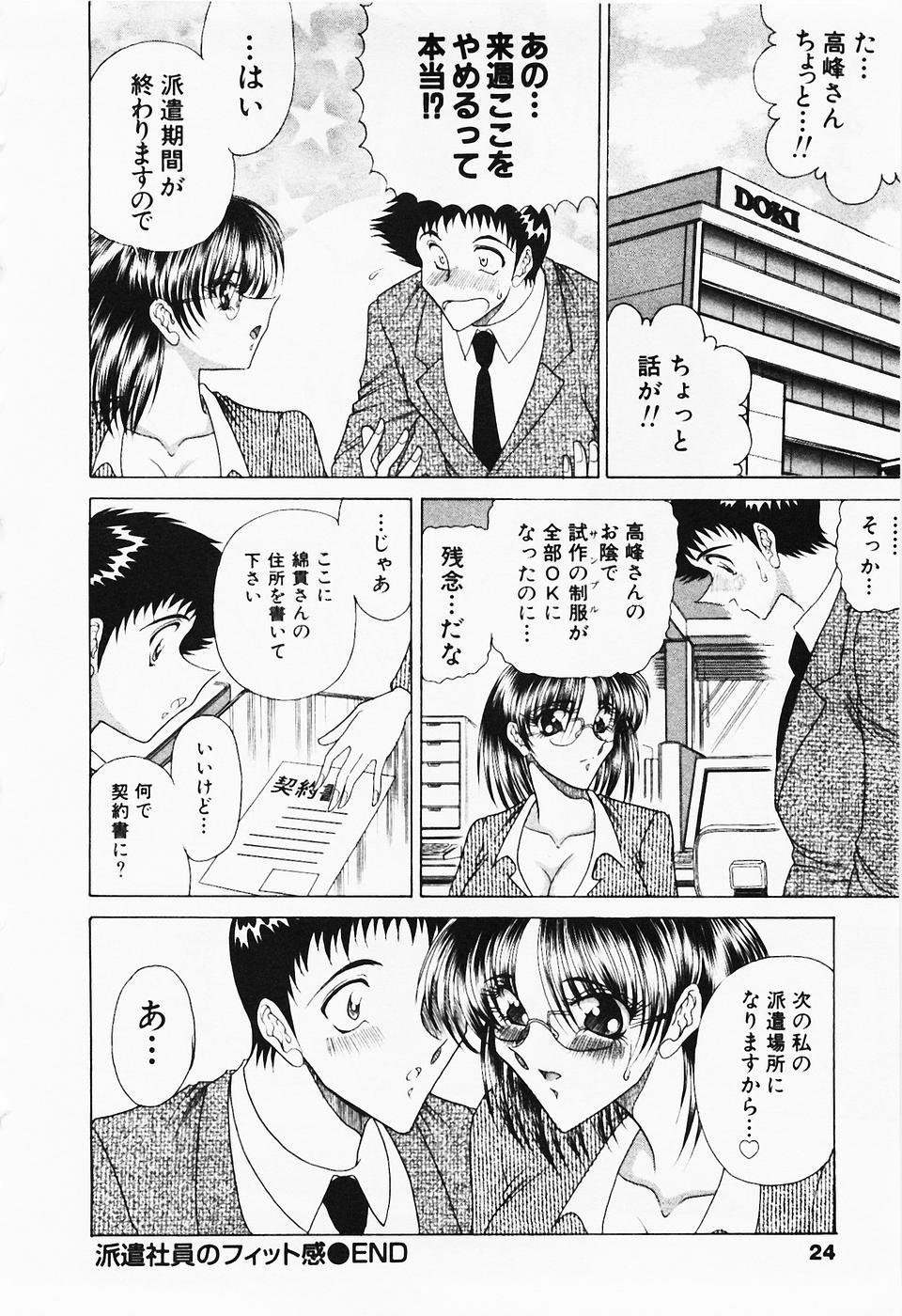 Seifuku Zanmai 24