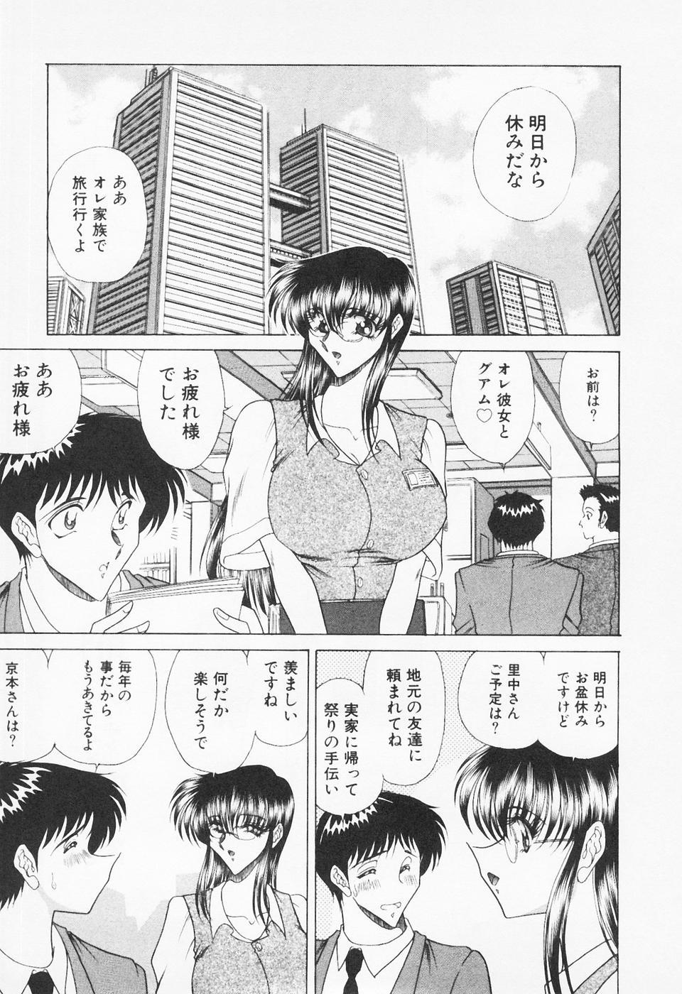 Seifuku Zanmai 25