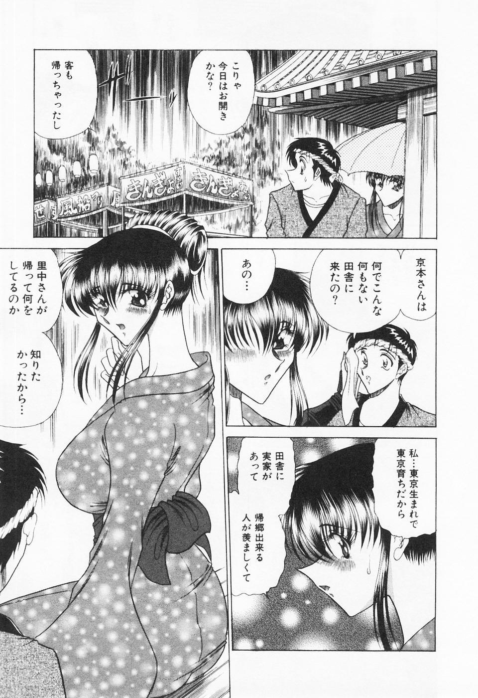 Seifuku Zanmai 32