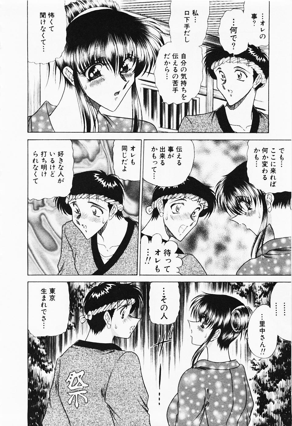 Seifuku Zanmai 33