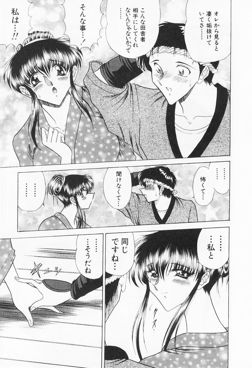 Seifuku Zanmai 34