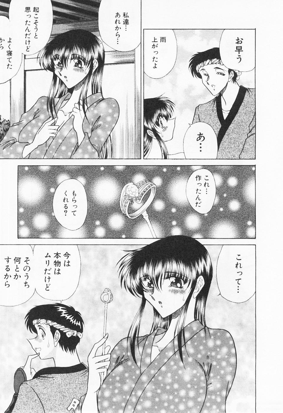 Seifuku Zanmai 41