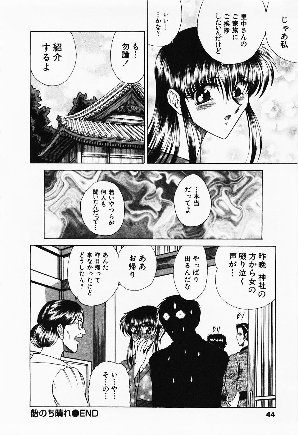 Seifuku Zanmai 42