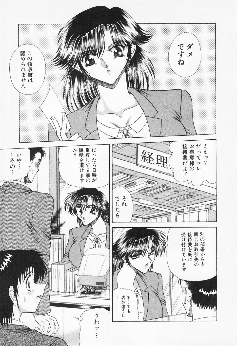 Seifuku Zanmai 43