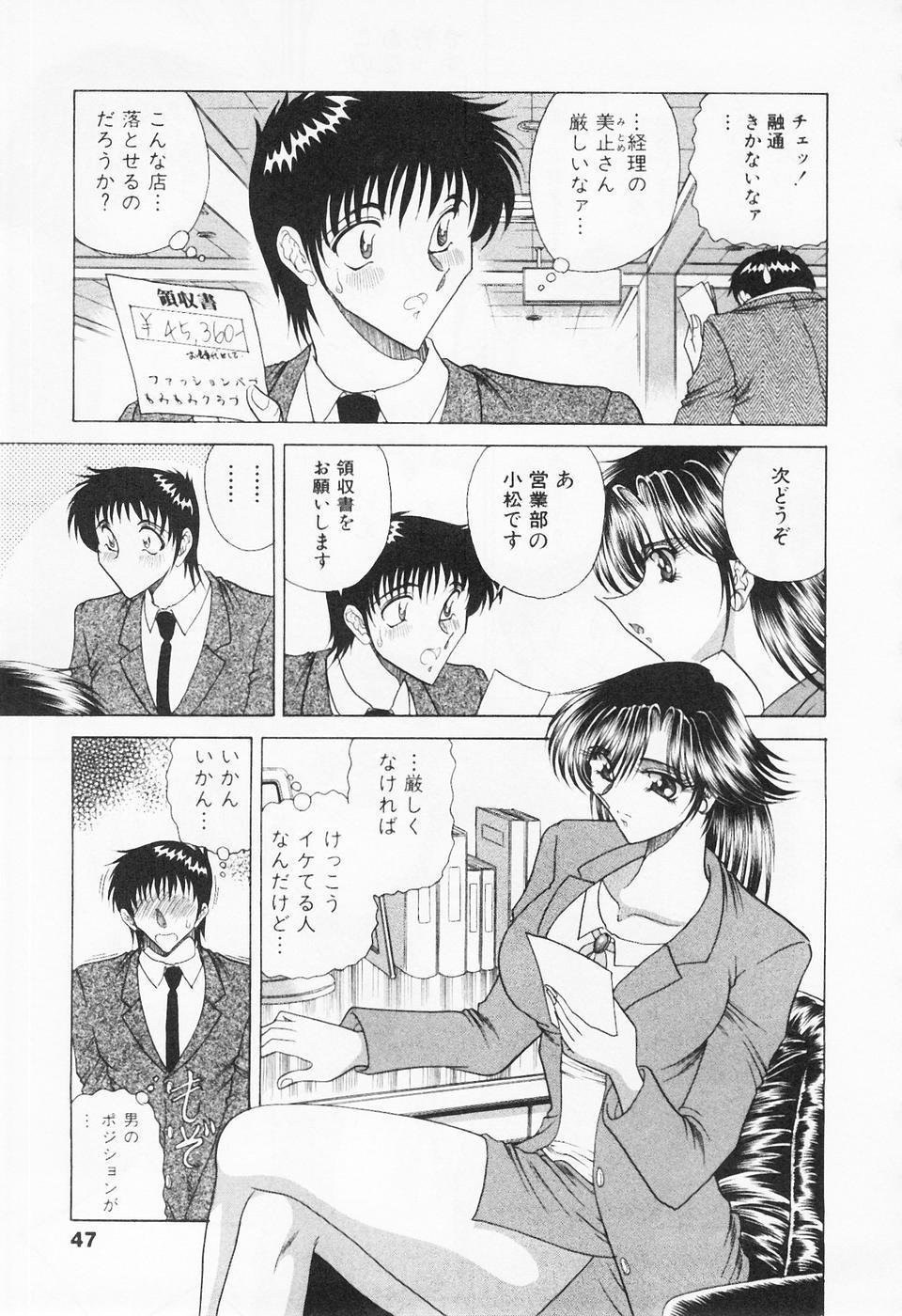 Seifuku Zanmai 45