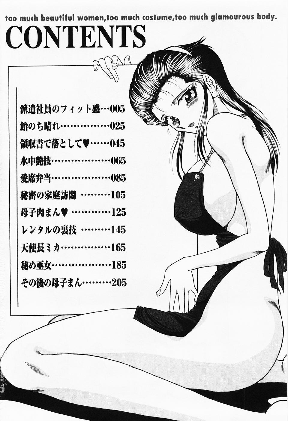 Seifuku Zanmai 4