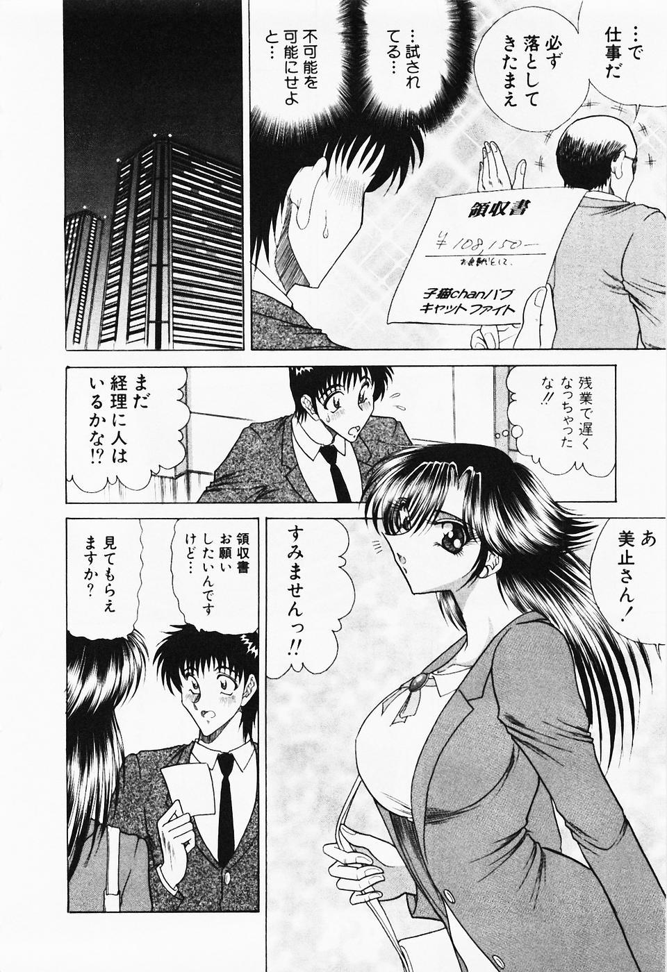 Seifuku Zanmai 48