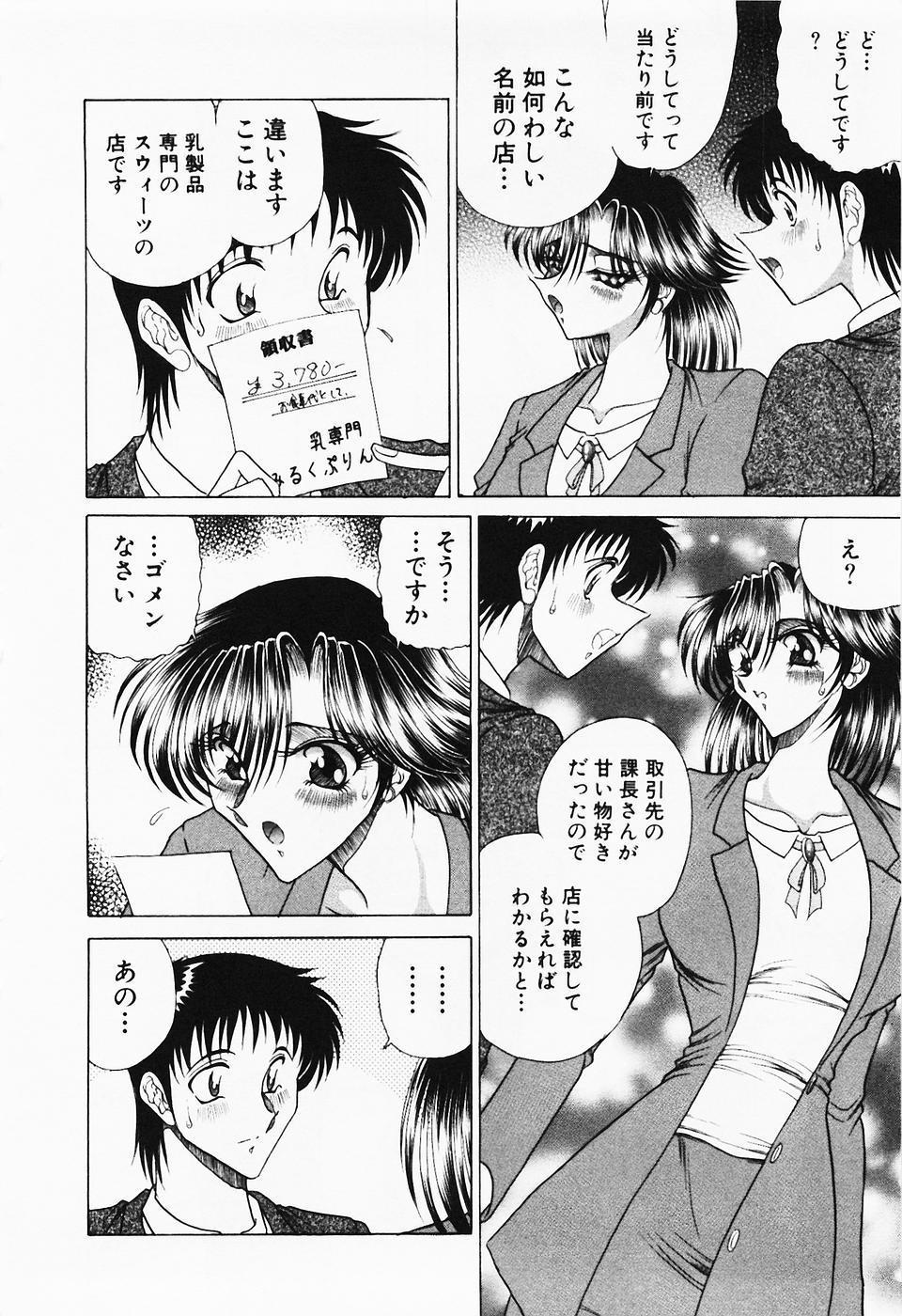 Seifuku Zanmai 50