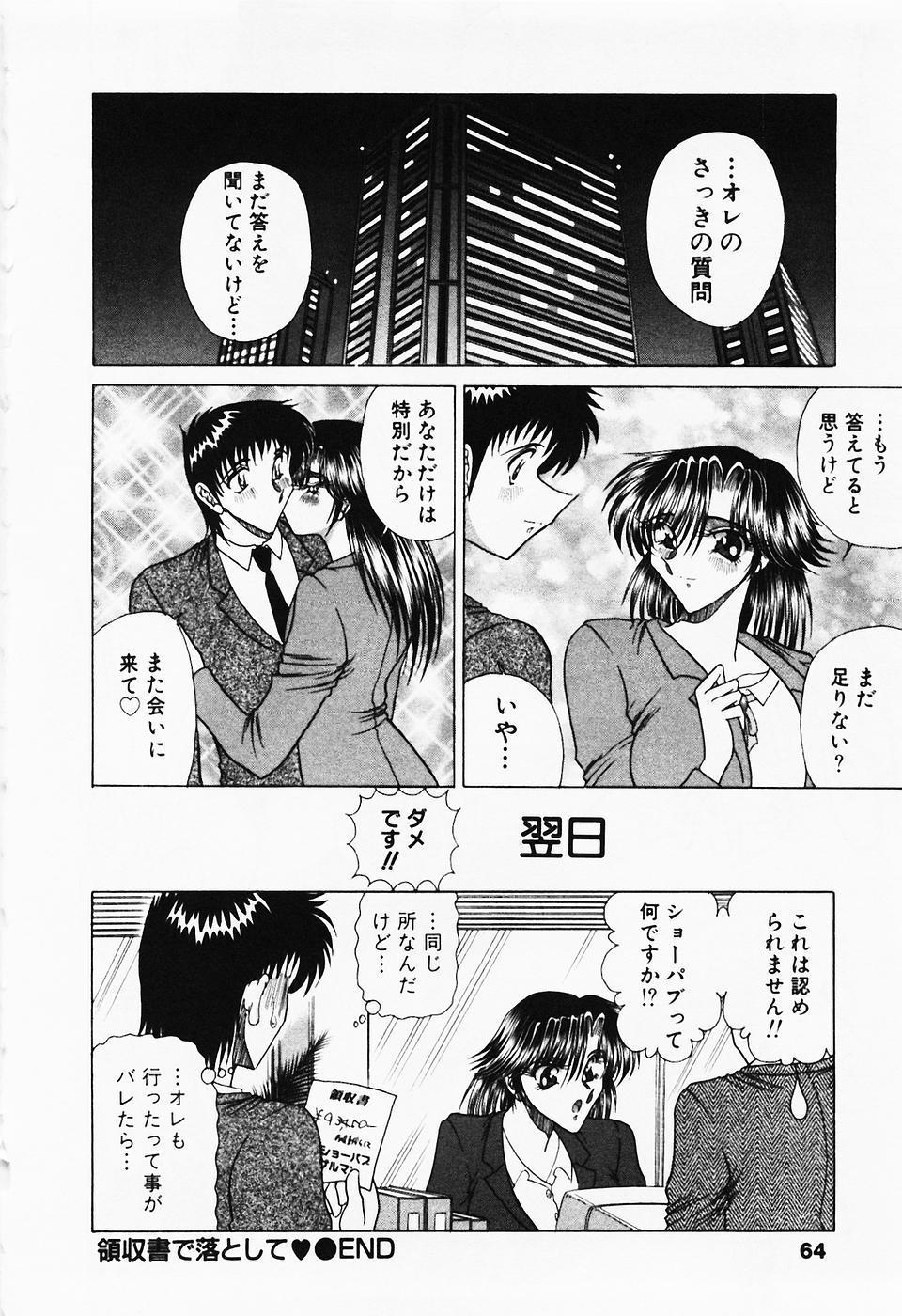 Seifuku Zanmai 62