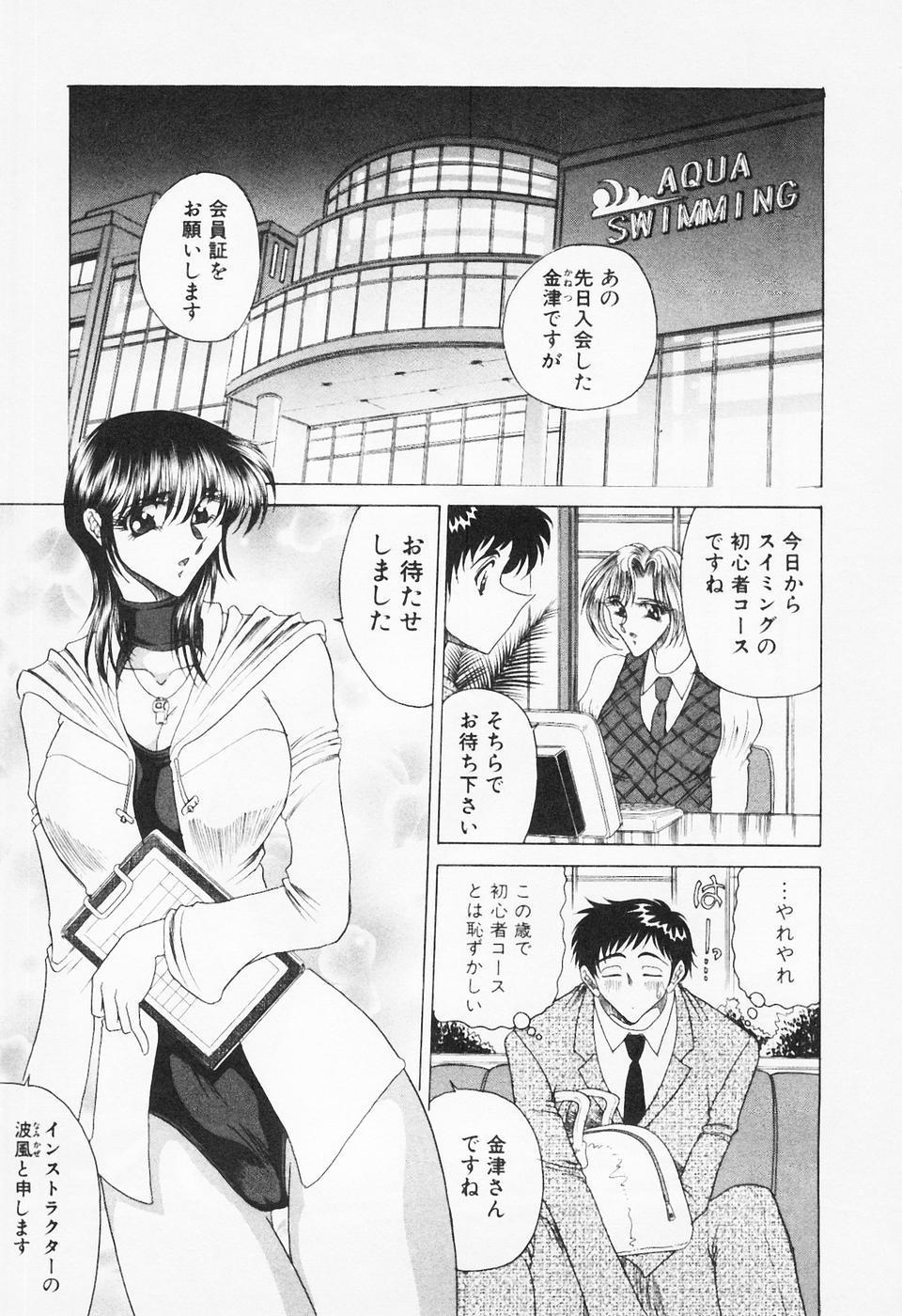 Seifuku Zanmai 63
