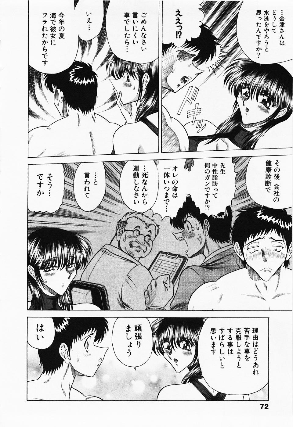 Seifuku Zanmai 70