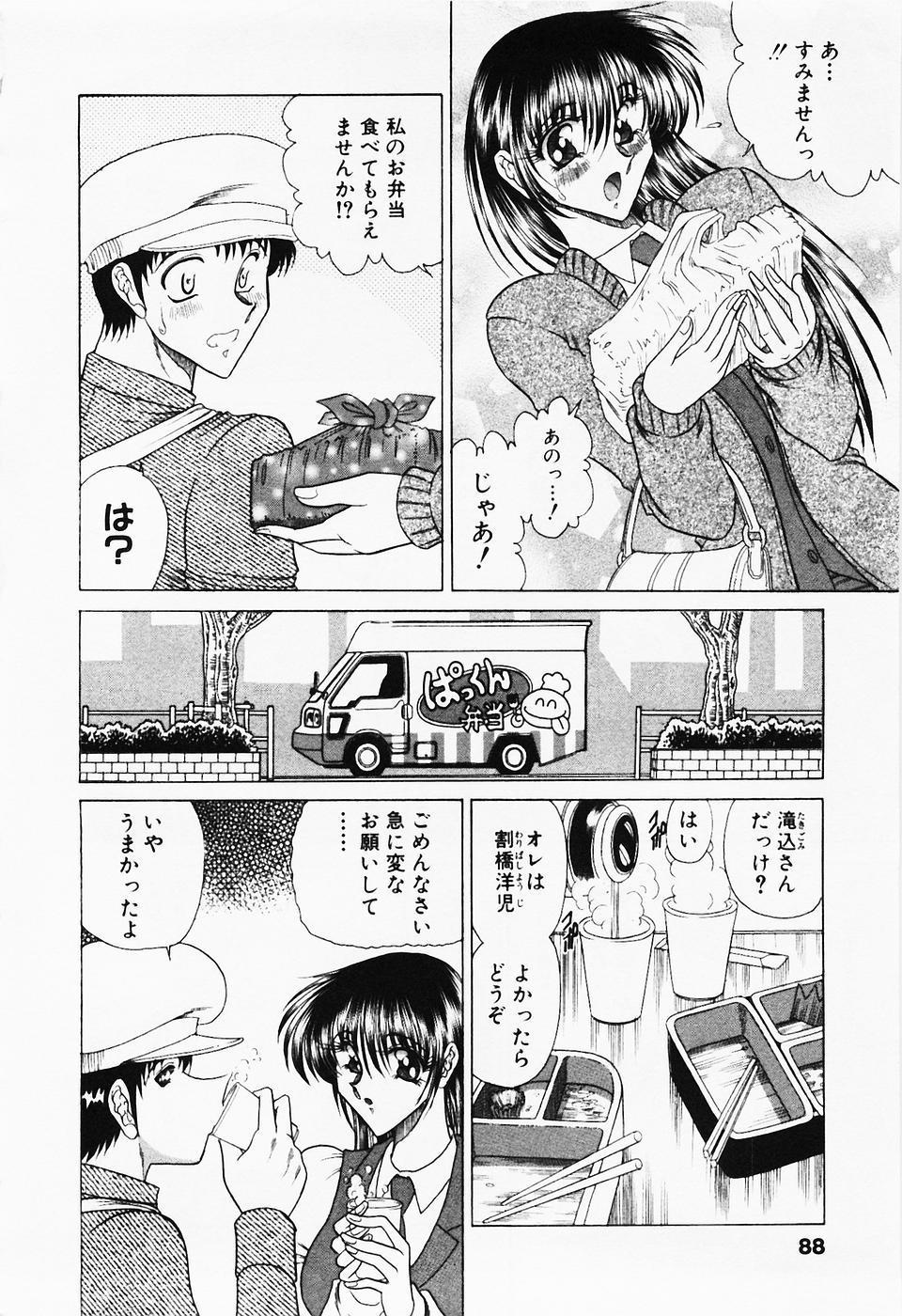 Seifuku Zanmai 86