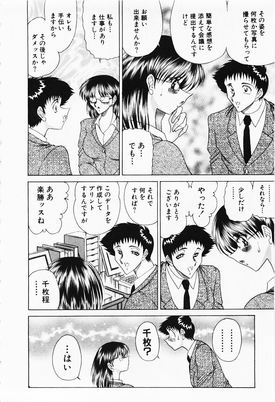 Seifuku Zanmai 8