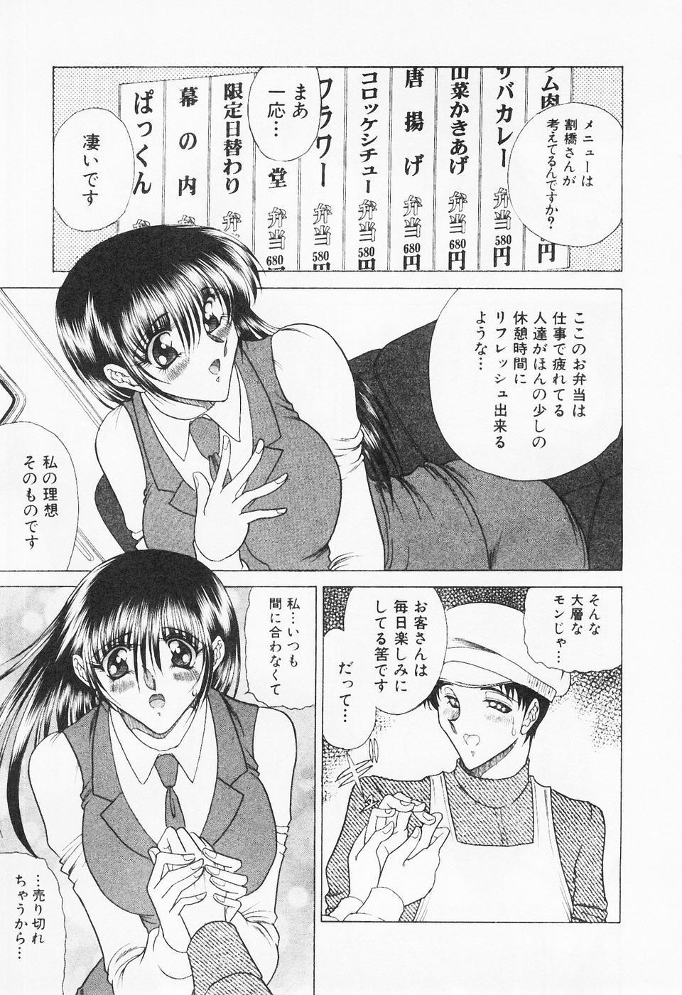 Seifuku Zanmai 89