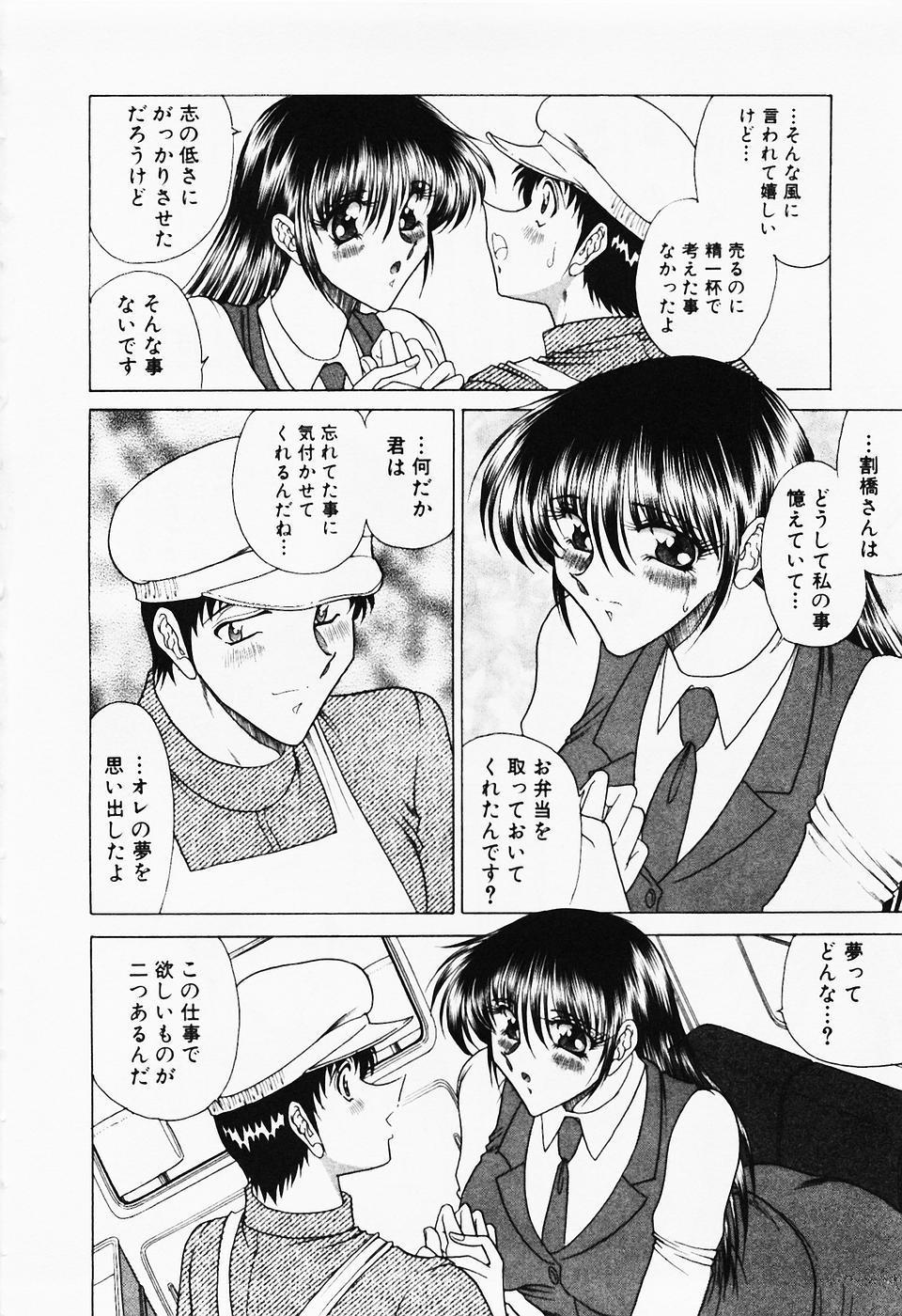 Seifuku Zanmai 90