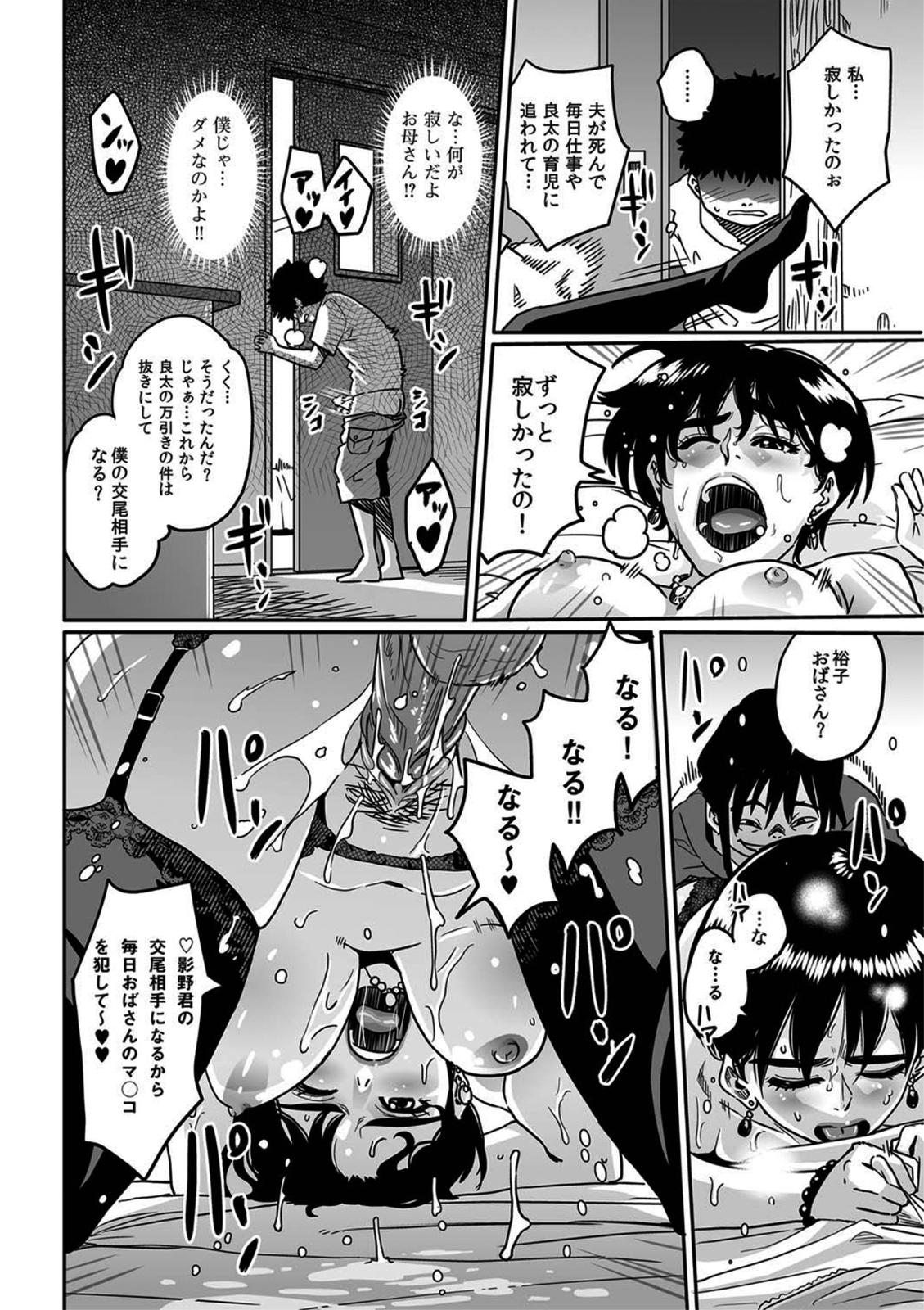 Okaa-san no Koubi 13