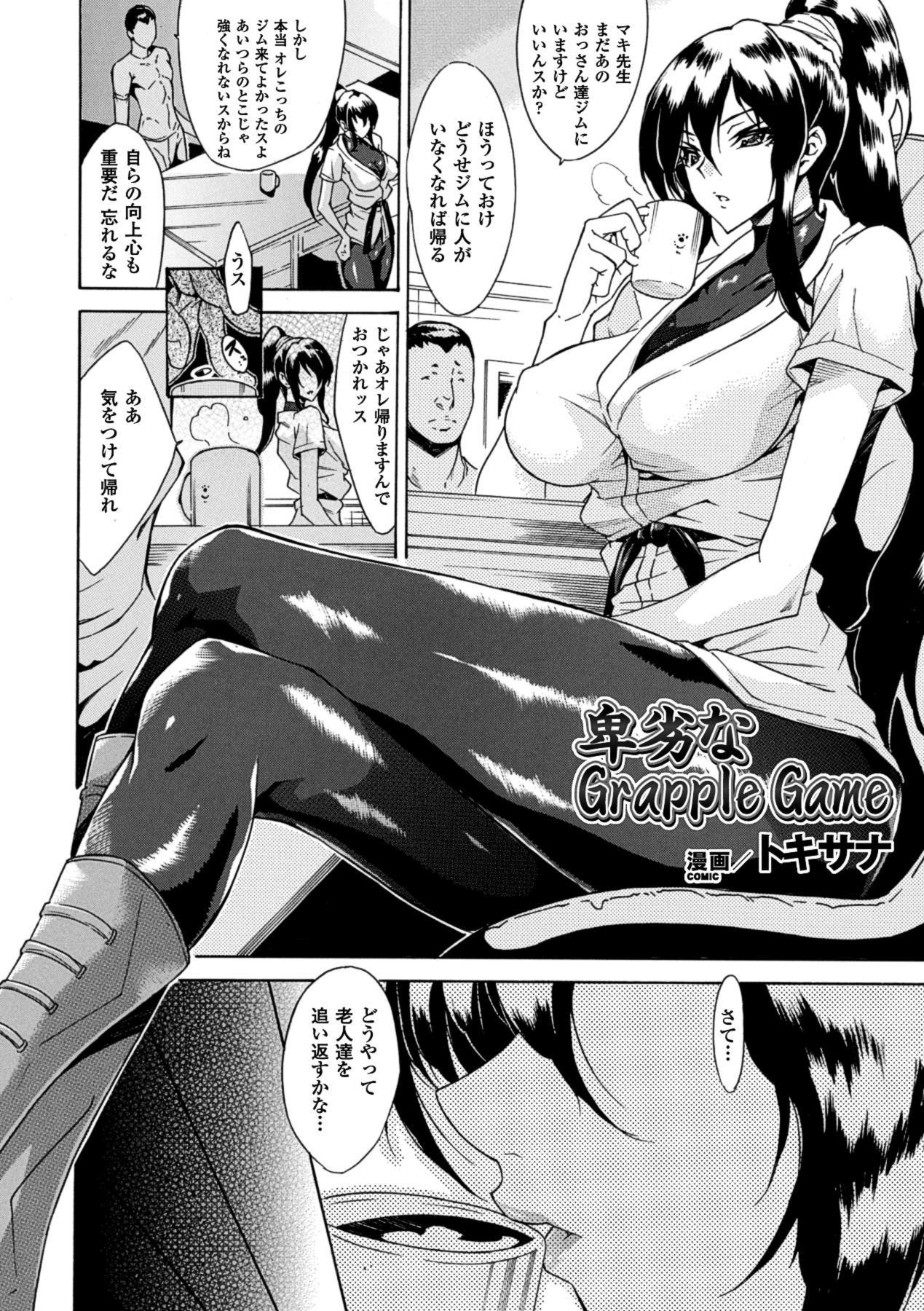 Suiminkan Ecstasy Kanojo ga Neteru Aida ni vol.1 23