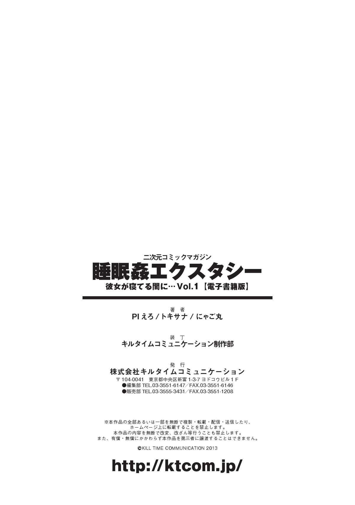 Suiminkan Ecstasy Kanojo ga Neteru Aida ni vol.1 70