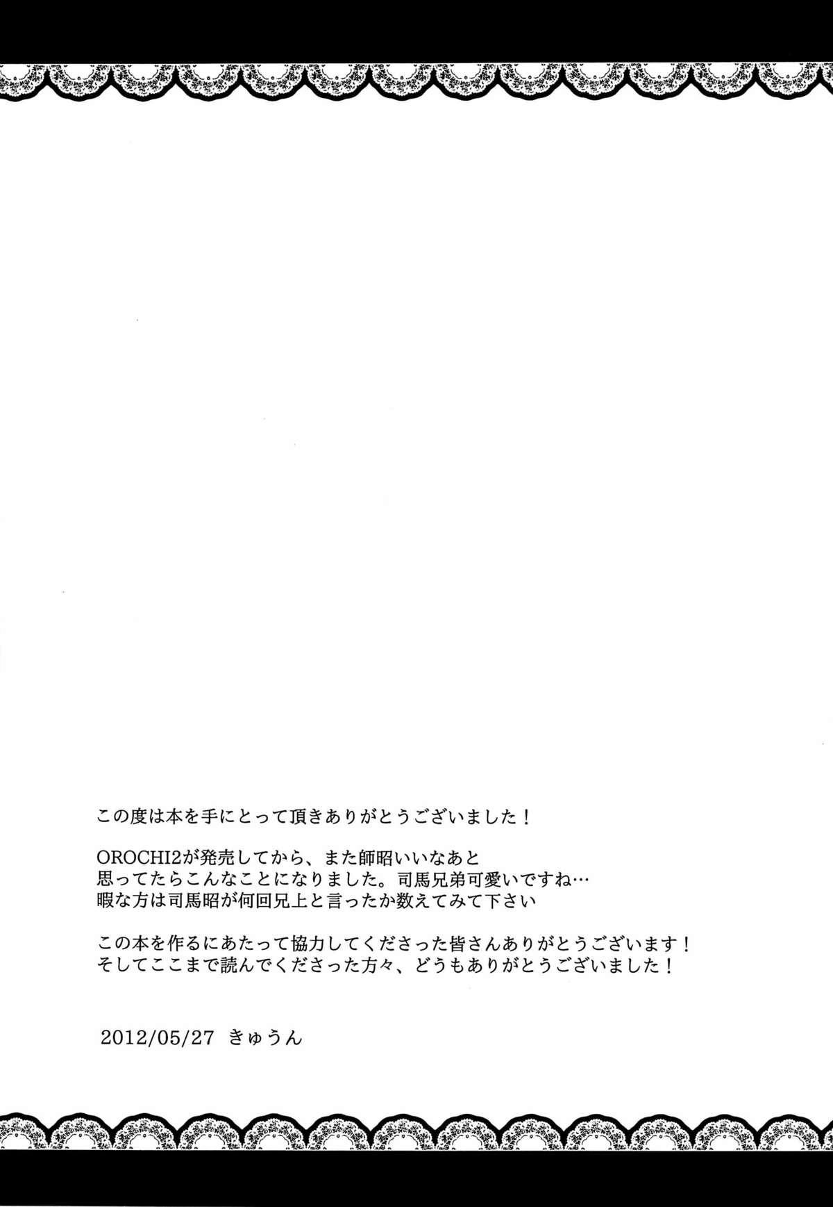 Kono Ato Oihiku Itadaki Mashita. 32