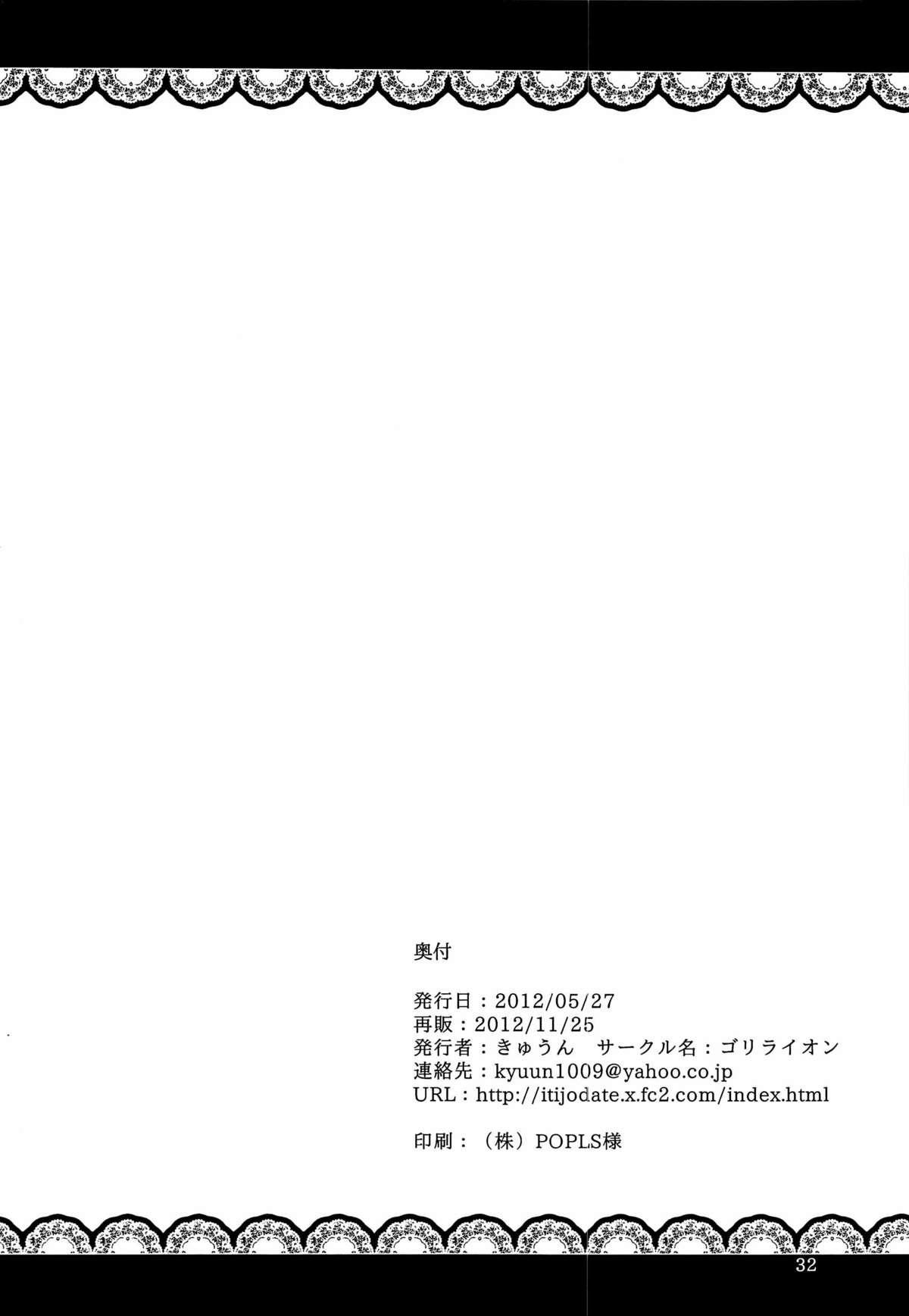 Kono Ato Oihiku Itadaki Mashita. 33