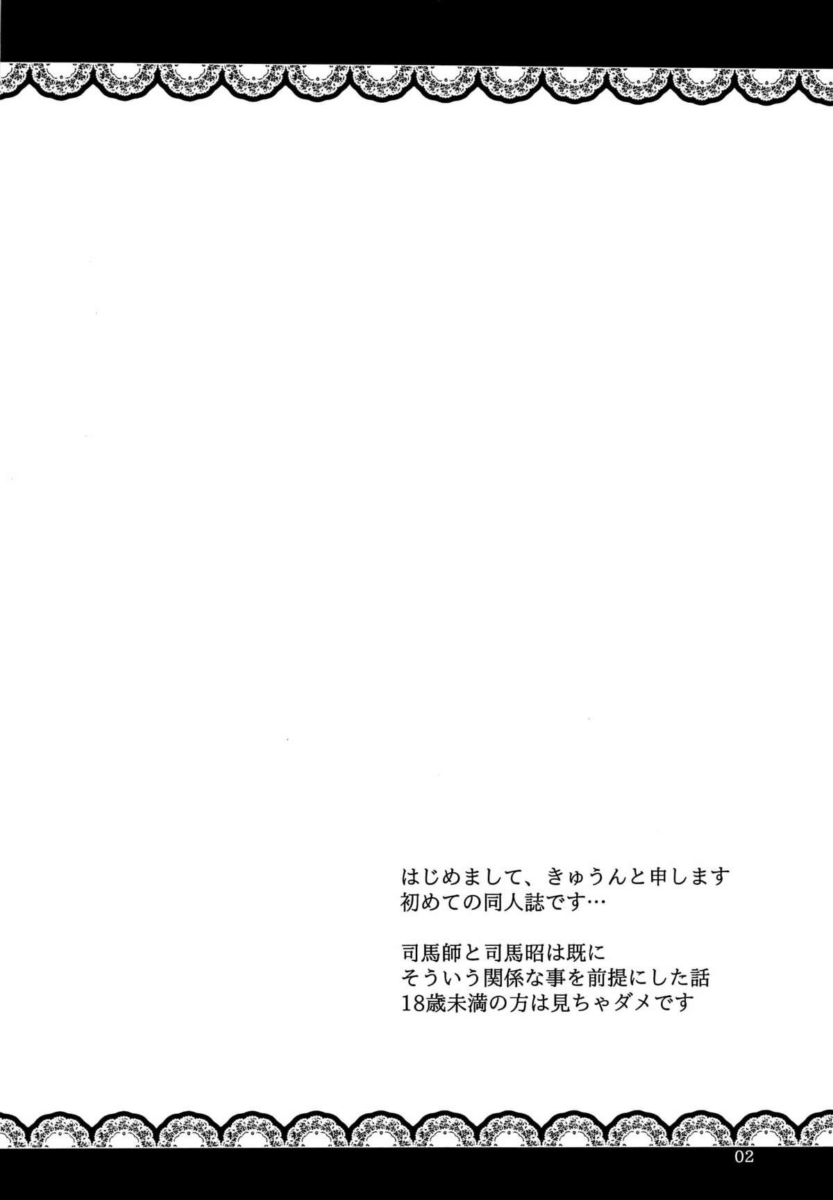 Kono Ato Oihiku Itadaki Mashita. 3