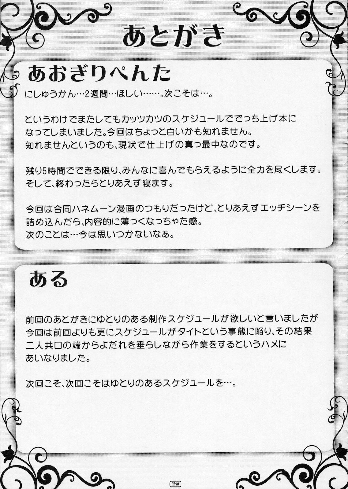 Josou Musuko Vol. 03 28