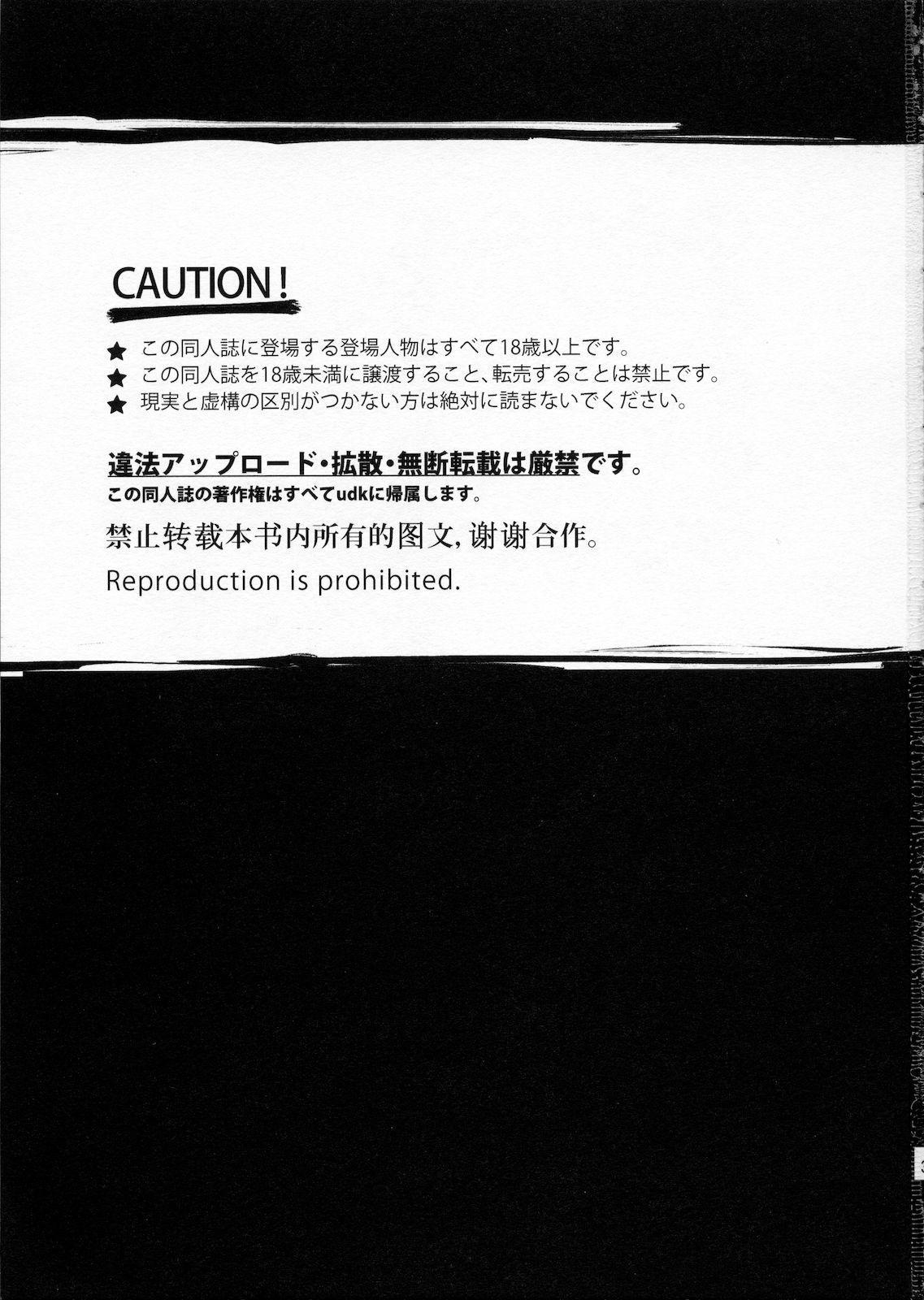 Josou Musuko Vol. 03 30