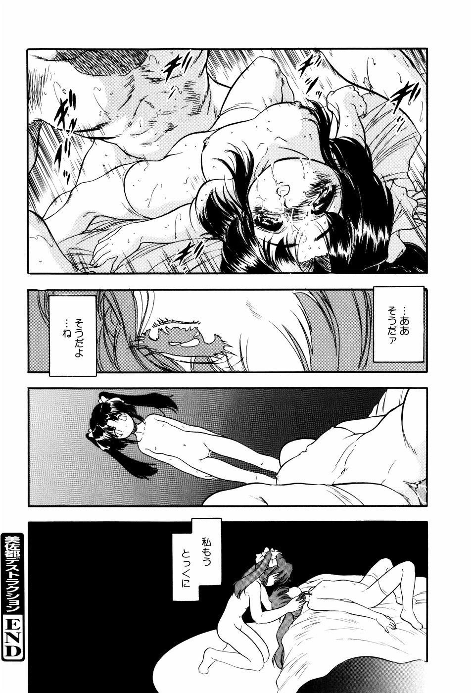 Mitsuiro Ni Tokeru Kakera 101