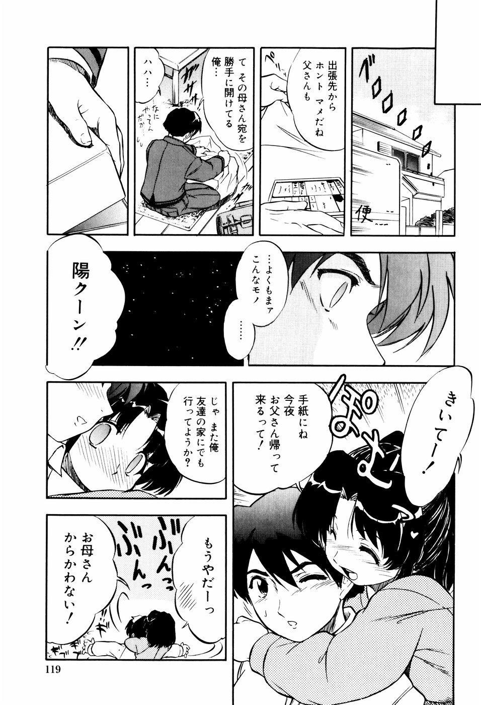 Mitsuiro Ni Tokeru Kakera 122