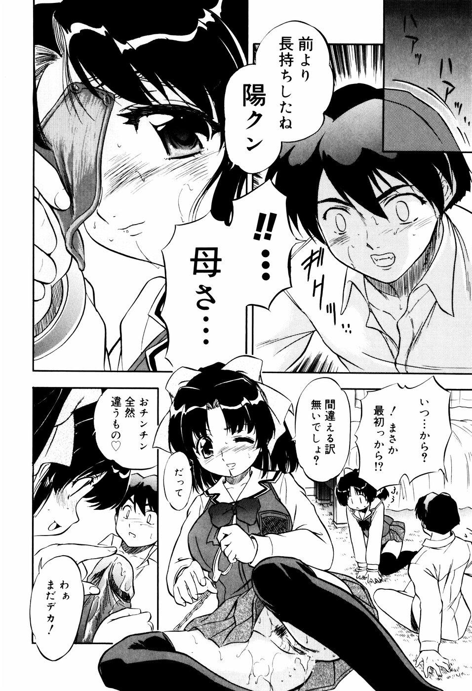 Mitsuiro Ni Tokeru Kakera 127