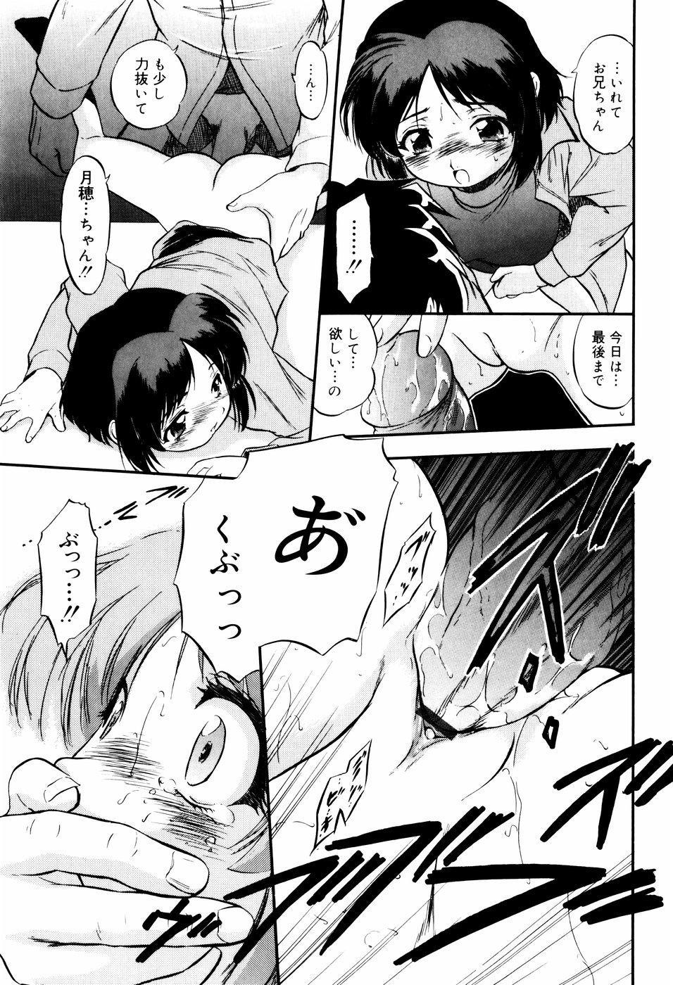 Mitsuiro Ni Tokeru Kakera 142