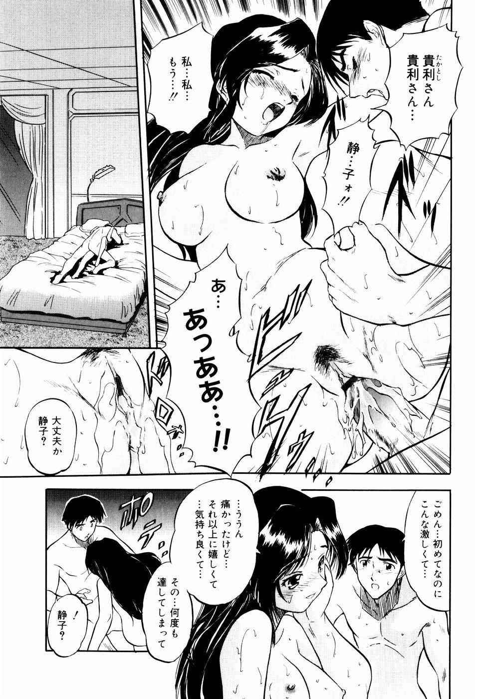 Mitsuiro Ni Tokeru Kakera 150