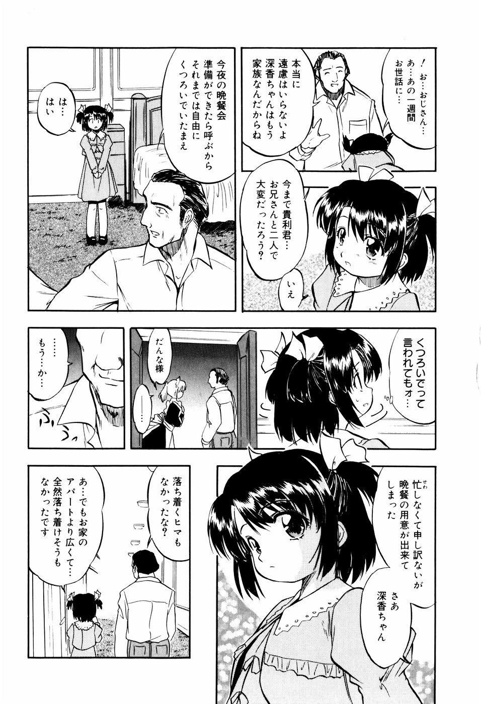Mitsuiro Ni Tokeru Kakera 153