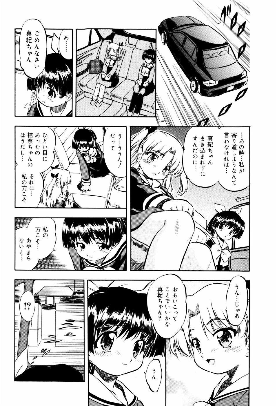 Mitsuiro Ni Tokeru Kakera 15