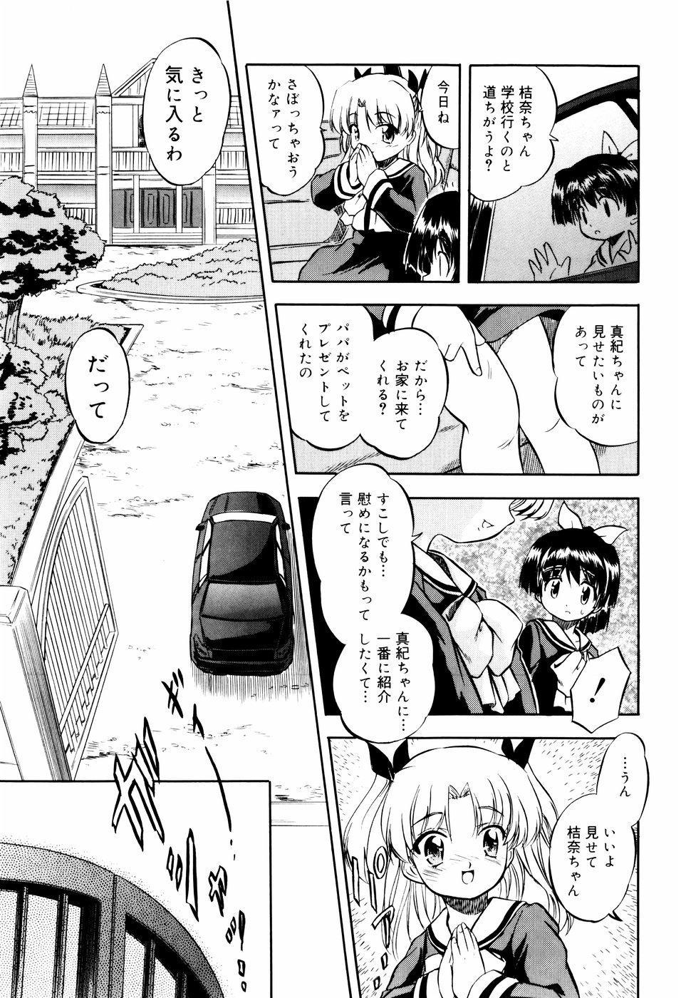 Mitsuiro Ni Tokeru Kakera 16