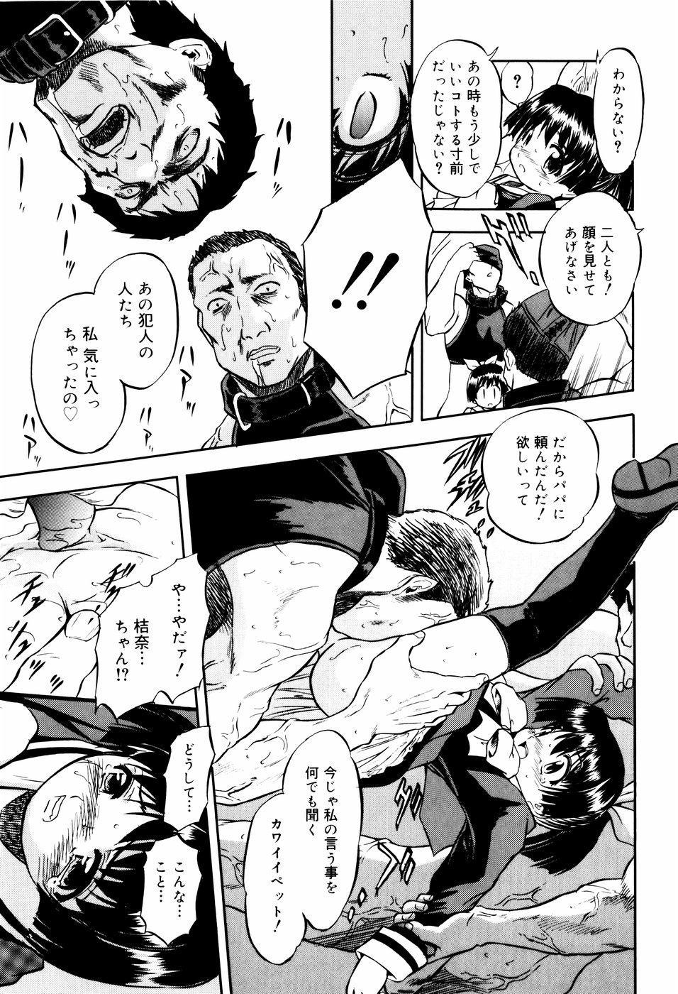 Mitsuiro Ni Tokeru Kakera 18