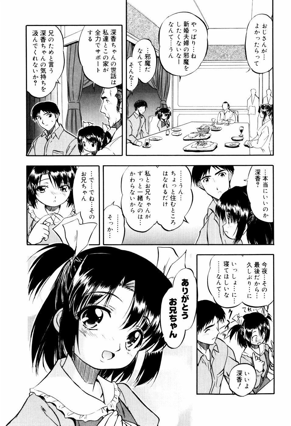 Mitsuiro Ni Tokeru Kakera 190