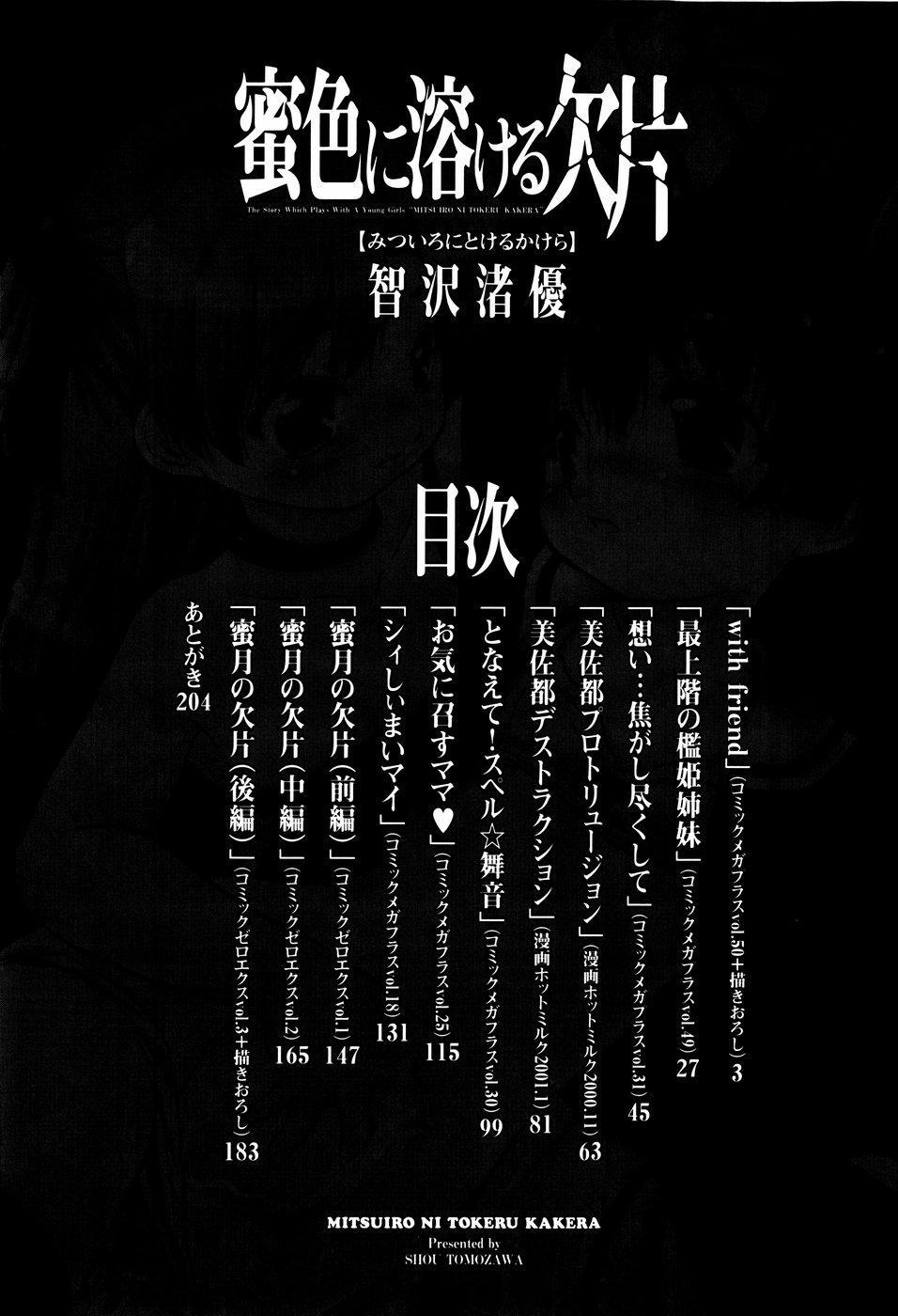 Mitsuiro Ni Tokeru Kakera 206