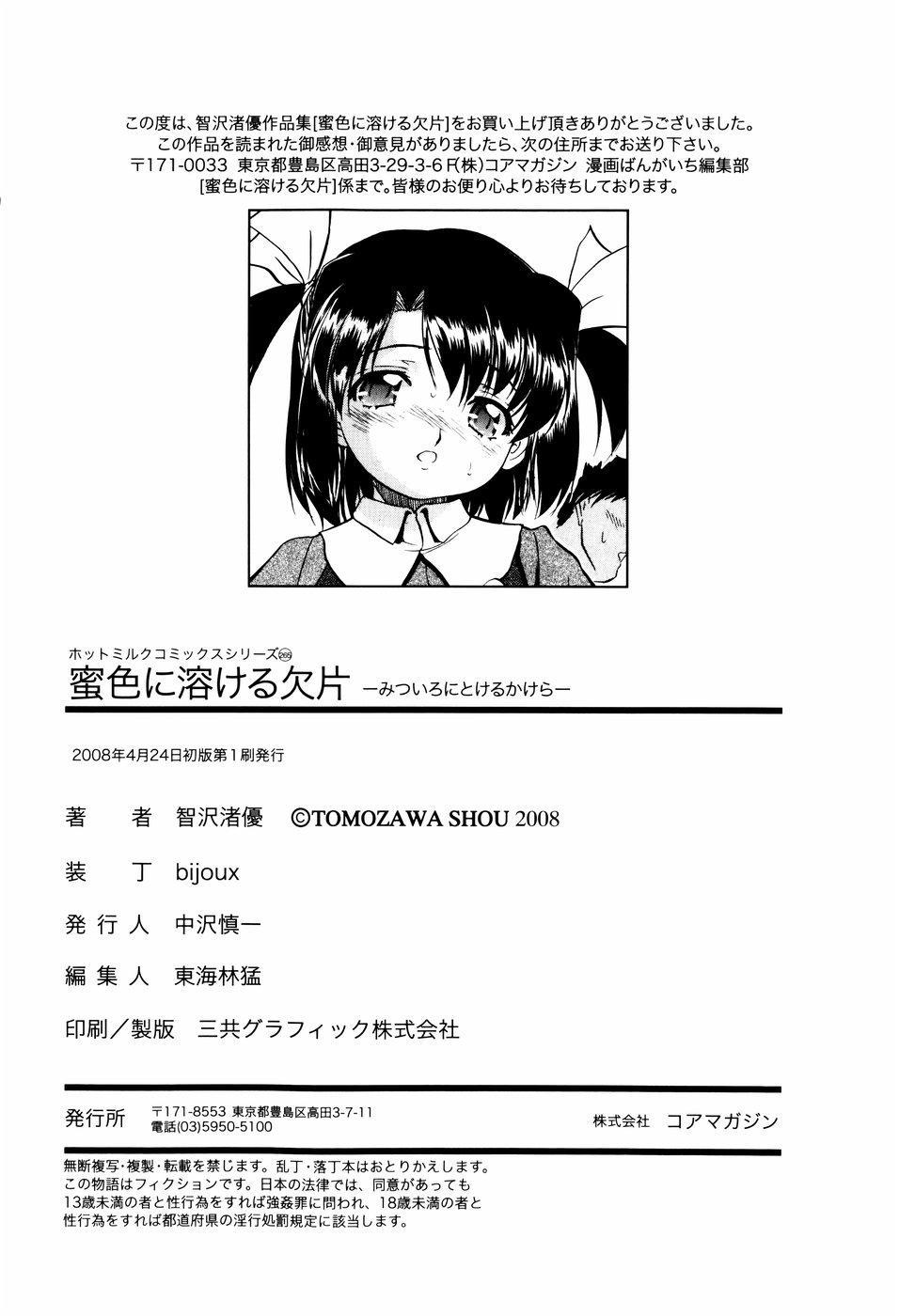 Mitsuiro Ni Tokeru Kakera 209