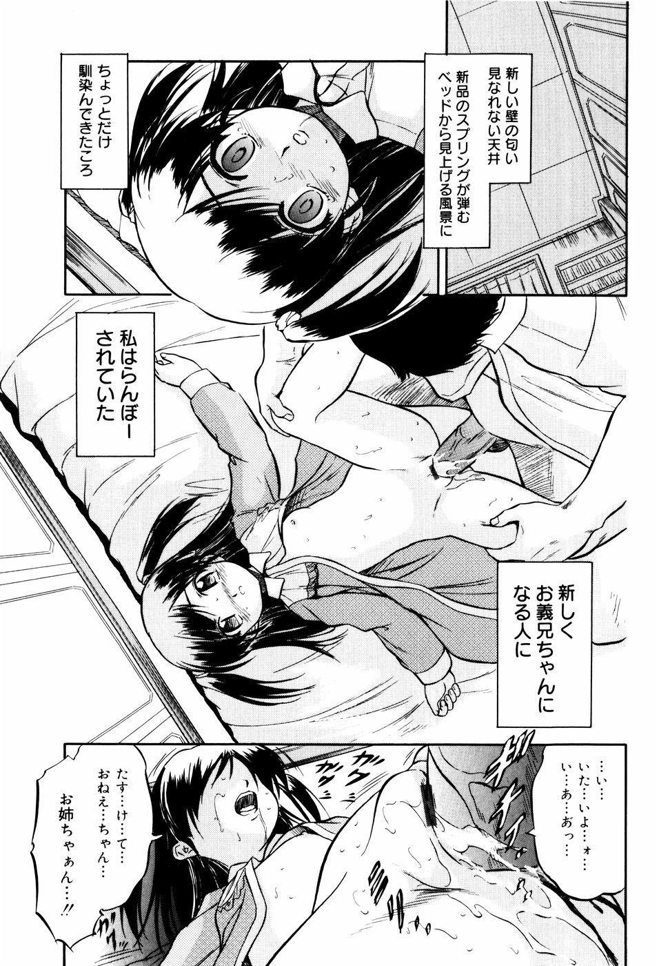 Mitsuiro Ni Tokeru Kakera 30