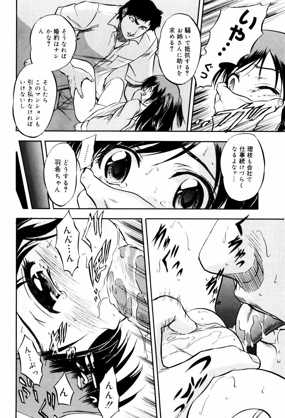 Mitsuiro Ni Tokeru Kakera 35