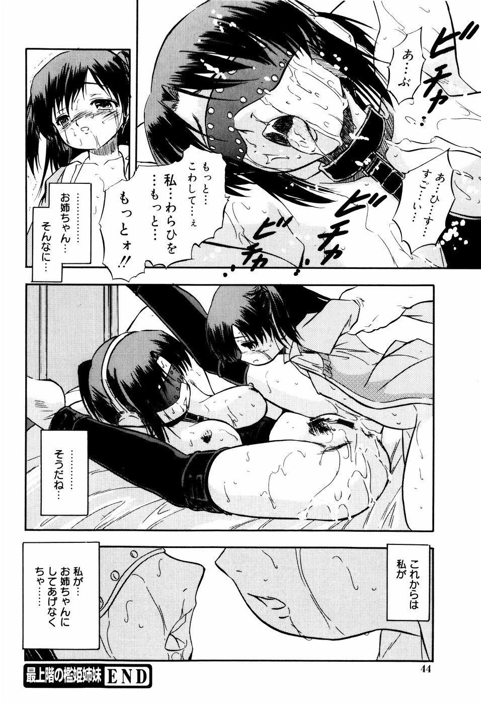Mitsuiro Ni Tokeru Kakera 47