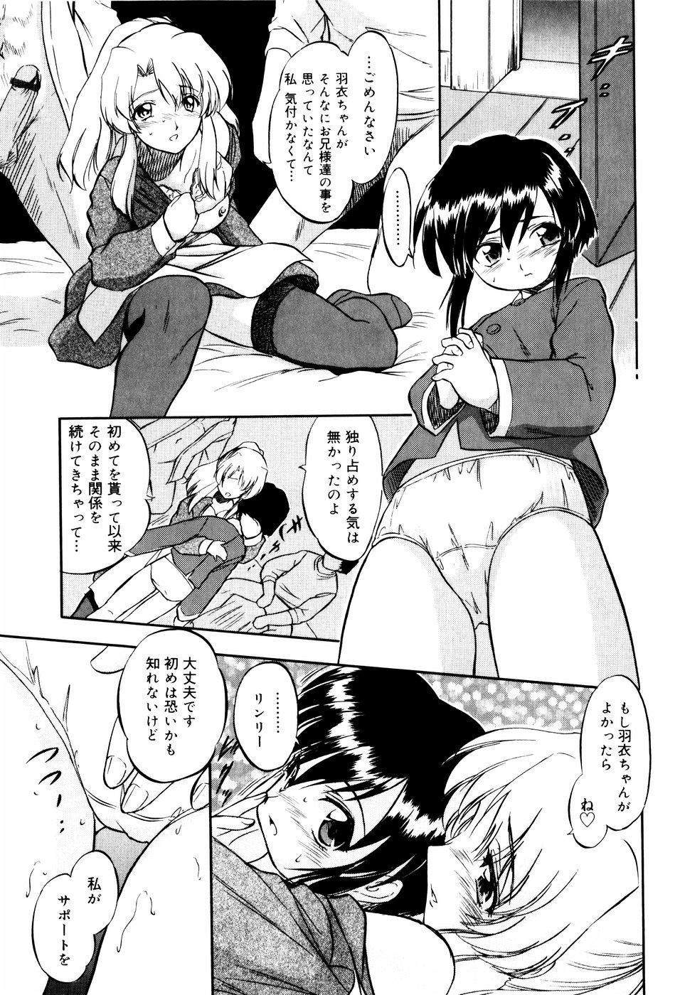 Mitsuiro Ni Tokeru Kakera 54