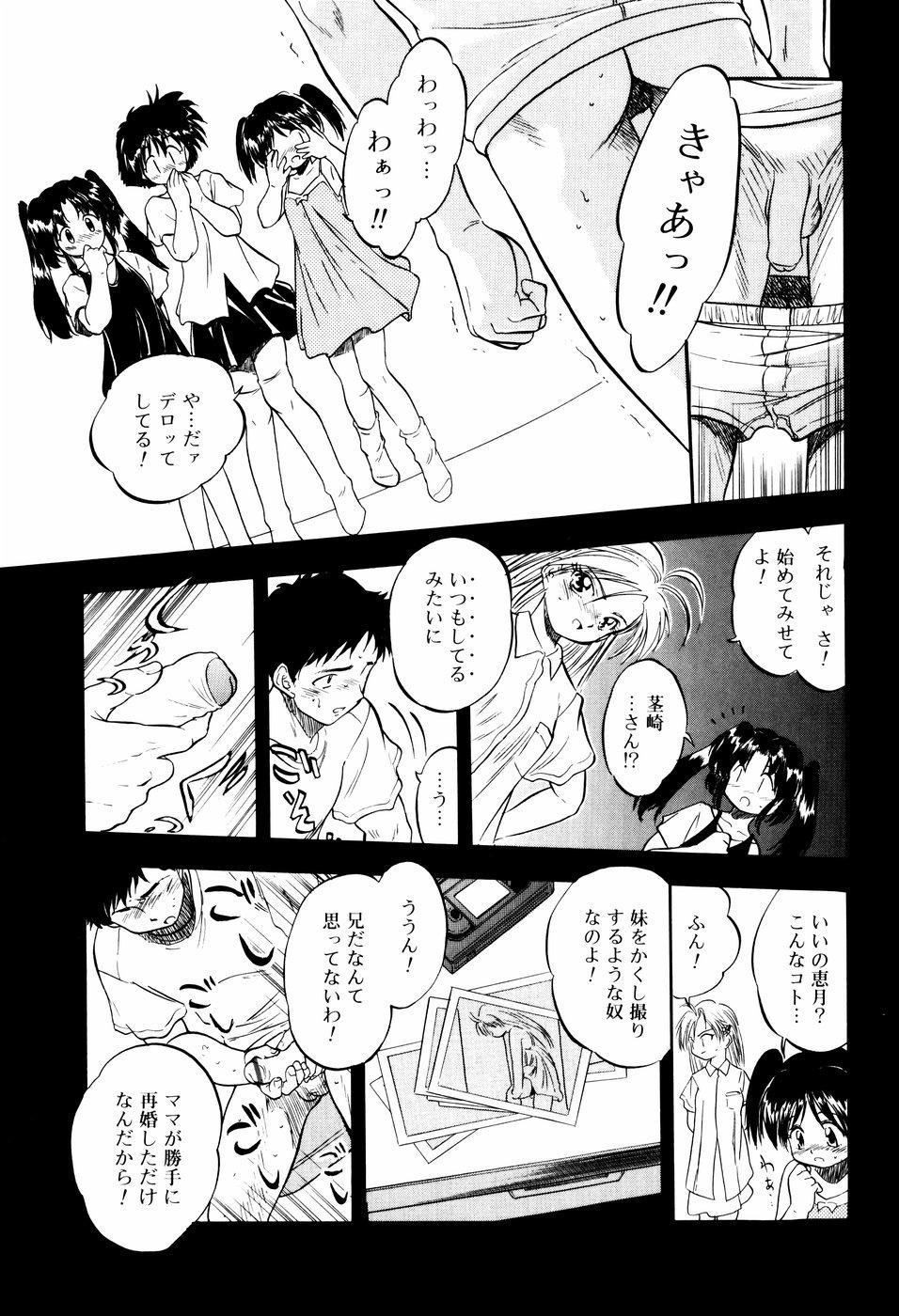 Mitsuiro Ni Tokeru Kakera 68