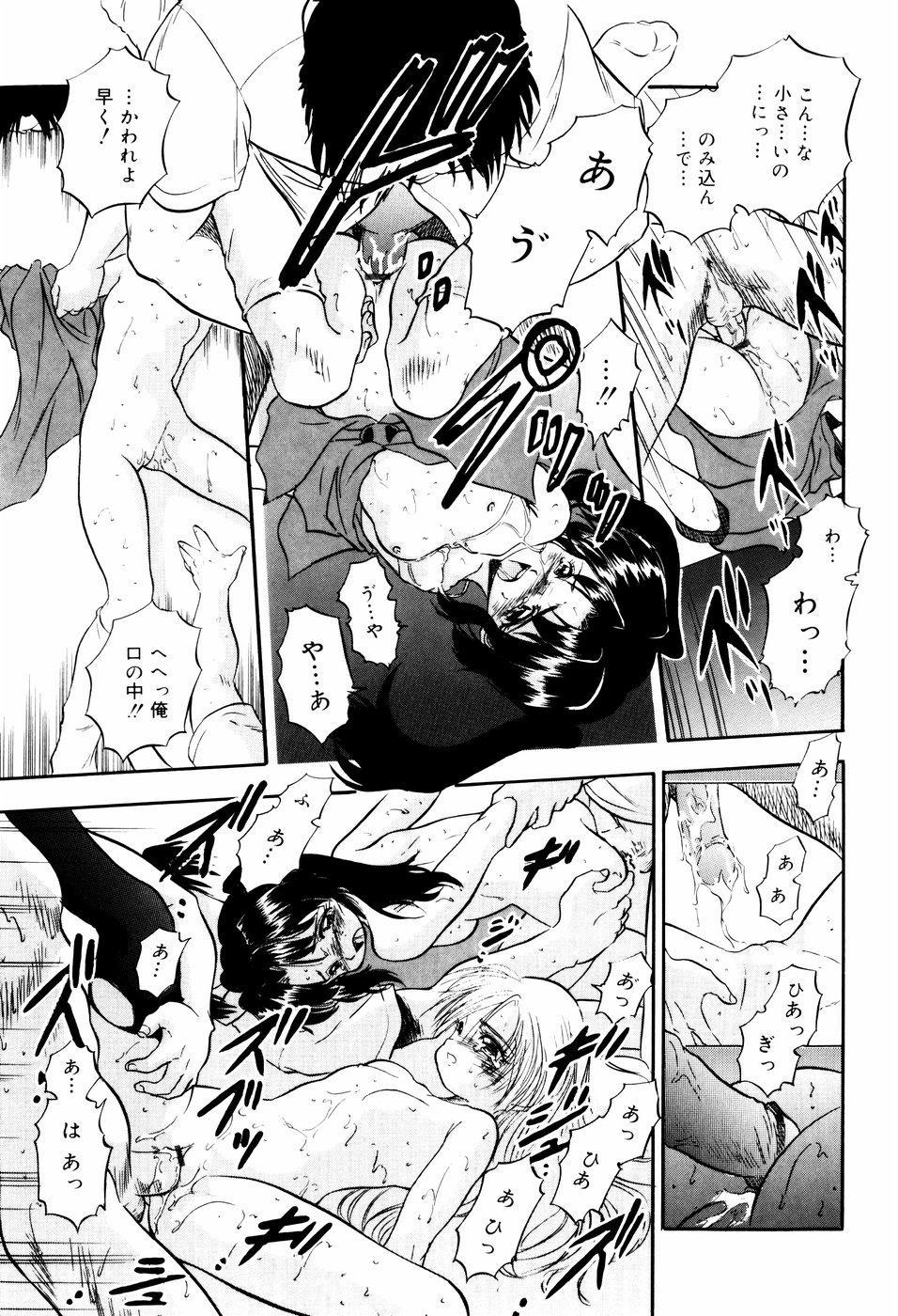 Mitsuiro Ni Tokeru Kakera 80