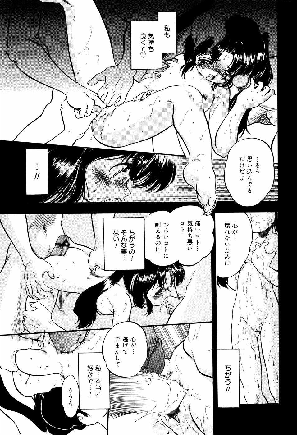 Mitsuiro Ni Tokeru Kakera 86